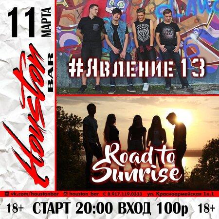 Явление 13, Road to Sunrise концерт в Самаре 11 марта 2017
