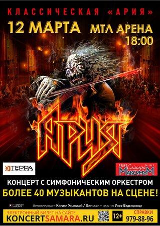 Классическая Ария концерт в Самаре 12 марта 2017