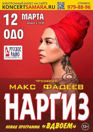 Наргиз Закирова концерт в Самаре 12 марта 2017
