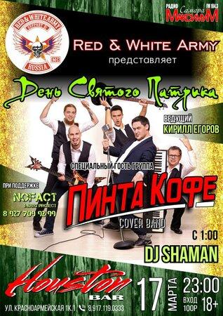 Пинта Кофе концерт в Самаре 17 марта 2017