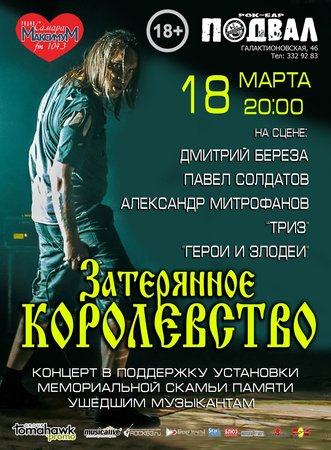 Концерт памяти Михаила Горшенева  концерт в Самаре 18 марта 2017