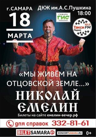 Никола Емелин концерт в Самаре 18 марта 2017