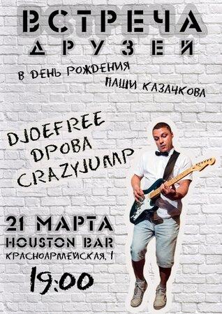 Вечер памяти Паши Казачкова концерт в Самаре 21 марта 2017