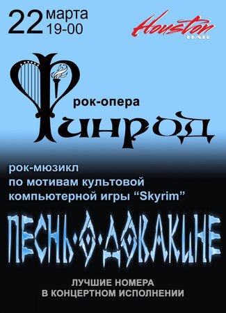 Финрод, Песнь о Довакине концерт в Самаре 22 марта 2017