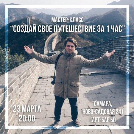 Борис Колесников концерт в Самаре 23 марта 2017