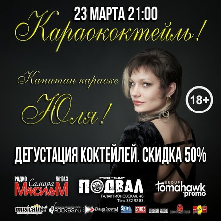 Караококтейль концерт в Самаре 23 марта 2017