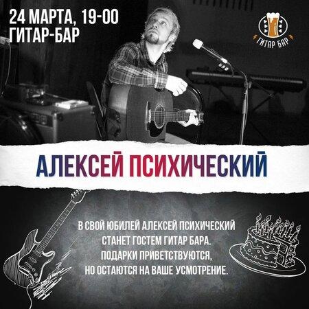 Алексей Психический концерт в Самаре 24 марта 2017