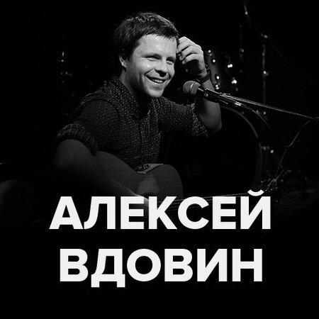 Алексей Вдовин концерт в Самаре 24 марта 2017