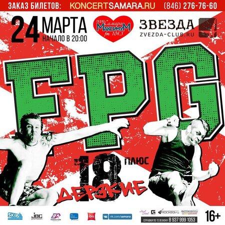 F.P.G. концерт в Самаре 24 марта 2017