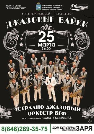 Биг-бенд Башкирской Филармонии концерт в Самаре 25 марта 2017
