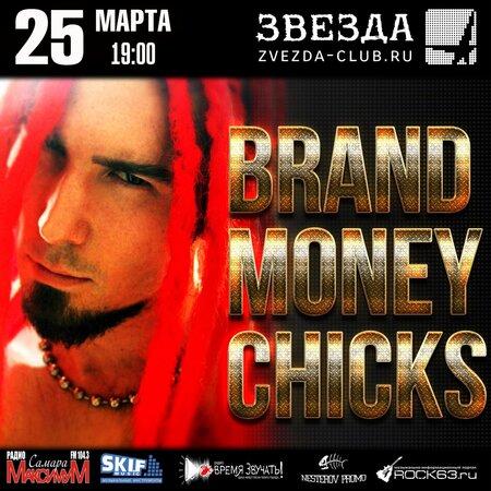 Brand.Money.Chicks концерт в Самаре 25 марта 2017