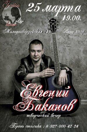 Евгений Баканов концерт в Самаре 25 марта 2017