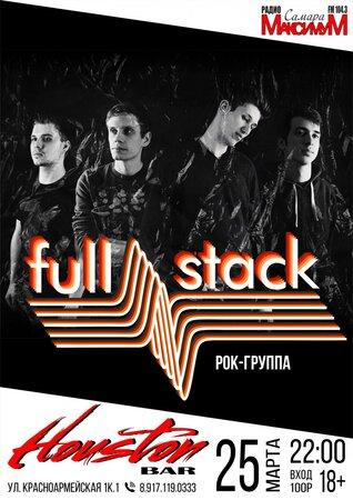 FullStack концерт в Самаре 25 марта 2017