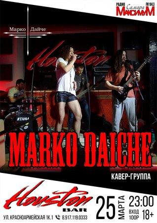 Marko Daiche концерт в Самаре 25 марта 2017