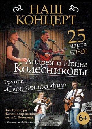 Своя Философия концерт в Самаре 25 марта 2017