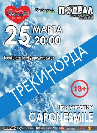 ТреКиНорда концерт в Самаре 25 марта 2017