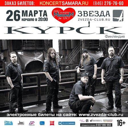 Kypck концерт в Самаре 26 марта 2017