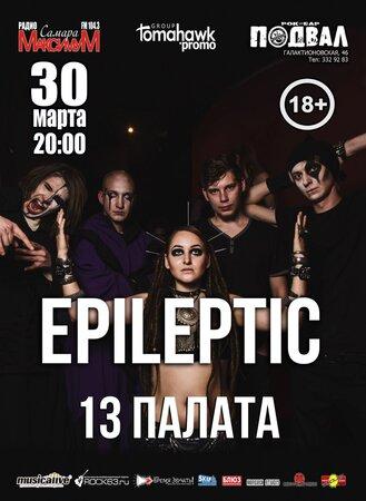 Epileptic концерт в Самаре 30 марта 2017