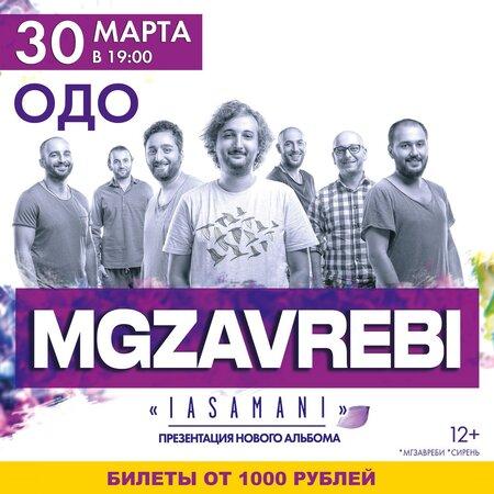 Mgzavrebi концерт в Самаре 30 марта 2017