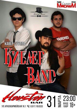 Киблер Band концерт в Самаре 31 марта 2017