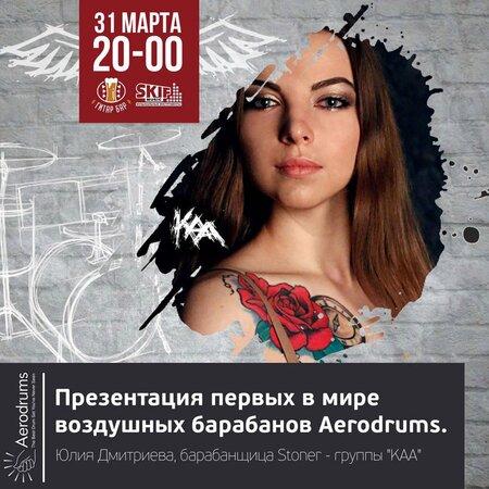 Юлия Дмитриева концерт в Самаре 31 марта 2017