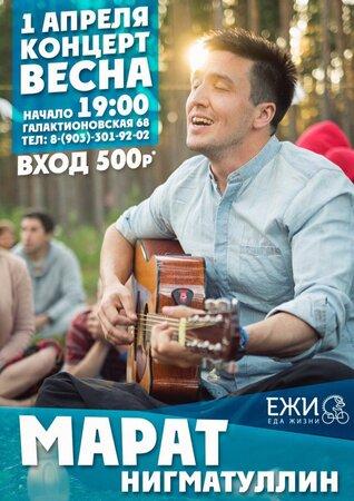 Марат Нигматуллин концерт в Самаре 1 апреля 2017