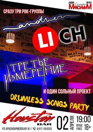 Another, Lich, Третье Измерение концерт в Самаре 2 апреля 2017