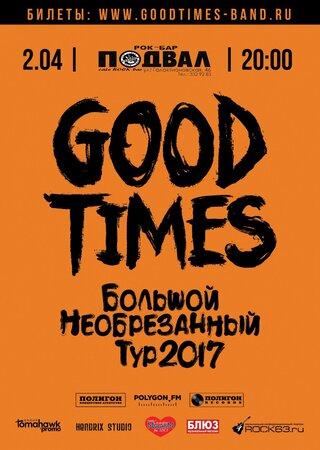Good Times концерт в Самаре 2 апреля 2017