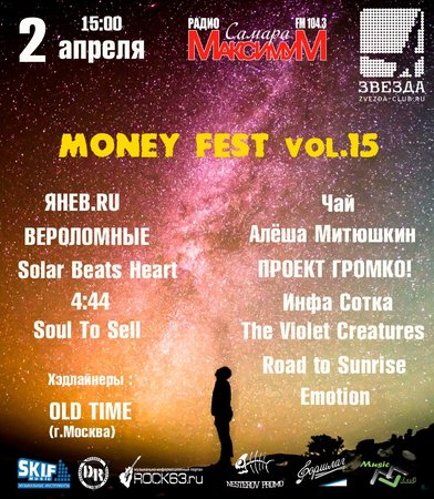 Money Fest XV концерт в Самаре 2 апреля 2017