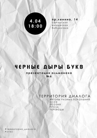 Чёрные Дыры Букв концерт в Самаре 4 апреля 2017