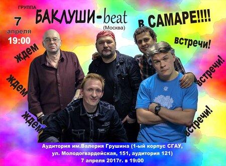 Баклуши-Beat концерт в Самаре 7 апреля 2017