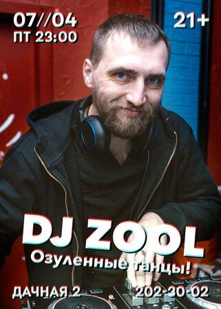 DJ Zool концерт в Самаре 7 апреля 2017