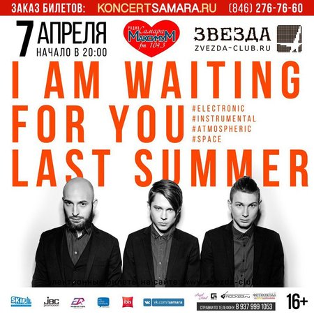 I Am Waiting for You Last Summer концерт в Самаре 7 апреля 2017