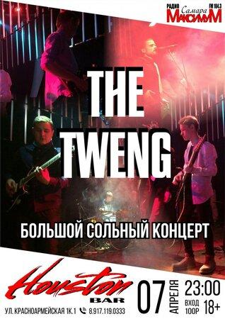 The Tweng концерт в Самаре 7 апреля 2017