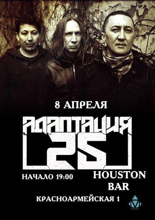 Адаптация концерт в Самаре 8 апреля 2017