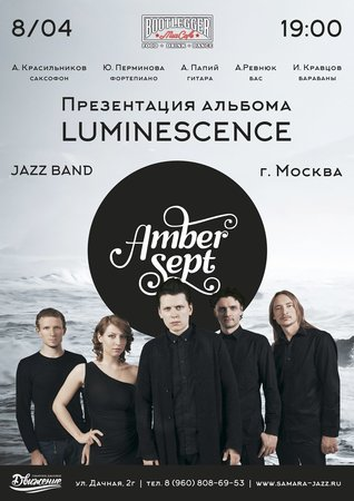 Amber Sept концерт в Самаре 8 апреля 2017