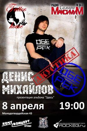 Денис Михайлов концерт в Самаре 8 апреля 2017