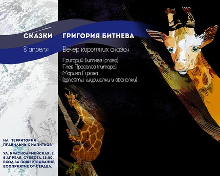 Вечер кратких сказок, поэзии и музыки концерт в Самаре 8 апреля 2017