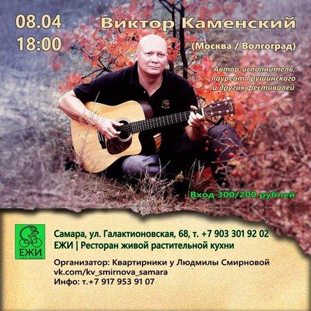 Виктор Каменский концерт в Самаре 1 июня 2017