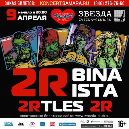 2rbina 2rista концерт в Самаре 9 апреля 2017