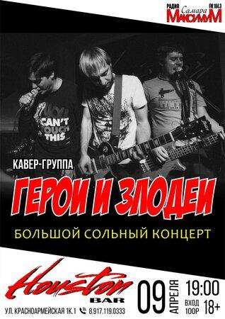 Герои и Злодеи концерт в Самаре 9 апреля 2017