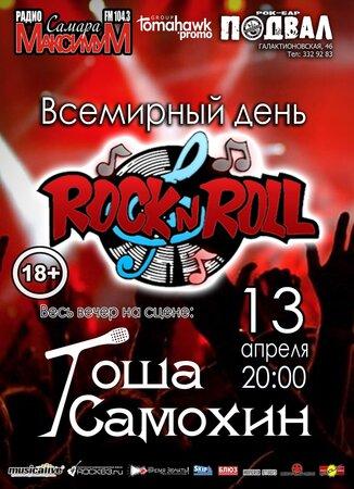 День рок-н-ролла концерт в Самаре 13 апреля 2017