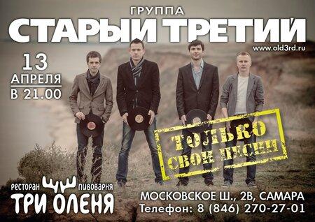 Старый Третий концерт в Самаре 13 апреля 2017