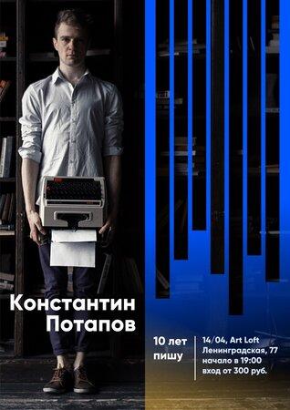 Константин Потапов концерт в Самаре 14 апреля 2017
