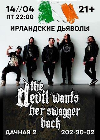 The Devil Wants Her Swagger Back концерт в Самаре 14 апреля 2017