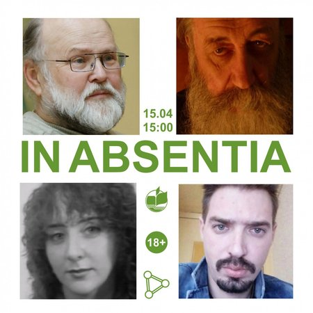 Мост | In Absentia концерт в Самаре 15 апреля 2017