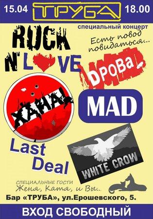 Rock`n`Love концерт в Самаре 15 апреля 2017
