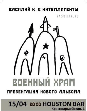 Василий К. & Интеллигенты концерт в Самаре 15 апреля 2017