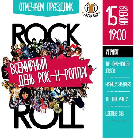 Всемирный день рок-н-ролла концерт в Самаре 15 апреля 2017
