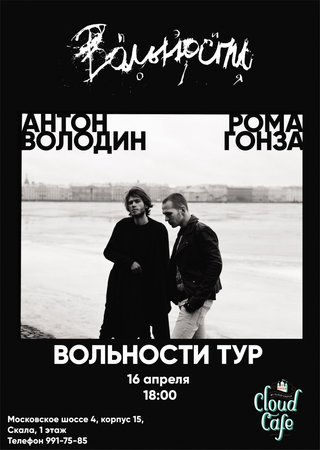 Антон Володин и Рома Гонза концерт в Самаре 16 апреля 2017